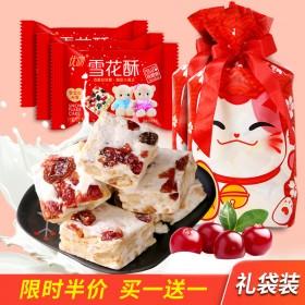 【包邮】【礼袋装买一送一】雪花酥饼干网红零食牛轧糖
