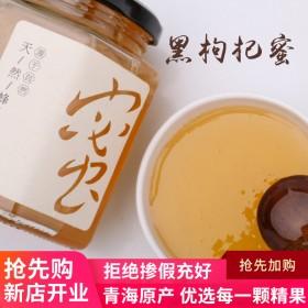 青海野生黑枸杞蜂蜜高原特产结晶蜜枸杞土蜂蜜500g
