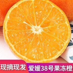 爱媛38号果冻橙桔子手剥橙当季新鲜水果橙子四川眉山
