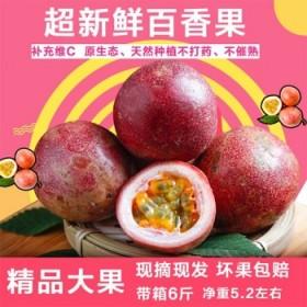 广西百香果精选特级大果一级新鲜西番莲鸡蛋果带箱6斤