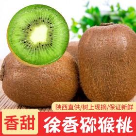 眉县徐香猕猴桃当季新鲜陕西奇异果大果绿心孕妇水果