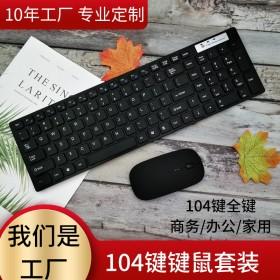 无线键盘鼠标套装 多功能2.4G笔记本台式