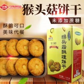 亨裕猴头菇饼干3斤手提礼盒装5月生产保质期12个月