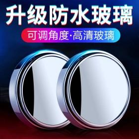 汽车后视小圆镜360度盲点镜辅助倒车镜玻璃反光镜用