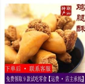 潮汕特产鸡腿酥160g童年怀旧儿时8090小吃零食
