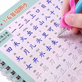 1-6年级凹槽练字帖小学生练字本同步新版语文课本练