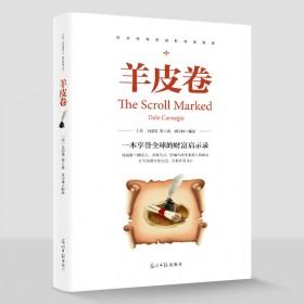 羊皮卷书籍激发隐藏的潜力给你成功的动力让你走向成功