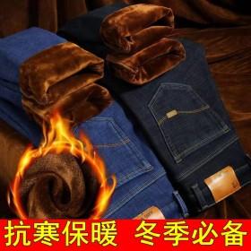 秋冬加绒加厚牛仔裤男士宽松直筒弹力长裤大码带绒男裤