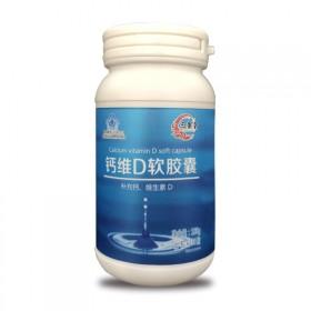 买三送一 钙软胶囊液体碳酸钙女性成人中老年钙片