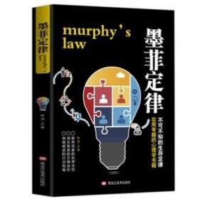 莫非定律墨菲定律有实用价值的心理学正版书籍一册