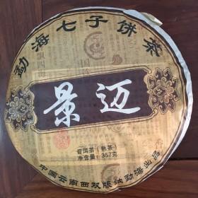 2001年景迈普洱熟饼