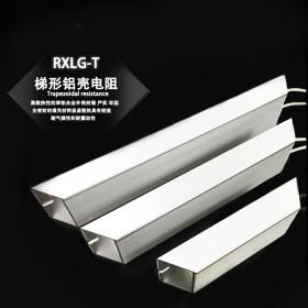 RXLG梯形铝壳变频器制动电阻刹车电阻100W15