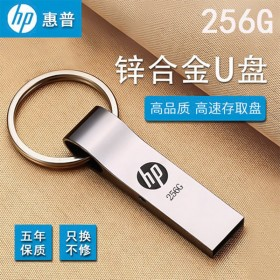 惠普u盘256g手机电脑通用U盘