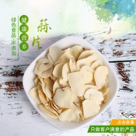 脱水蒜片500g纯天然无添加一级脱水蔬菜大蒜片