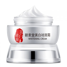 【碧素堂】美白面霜祛斑霜美白去斑膏护肤品