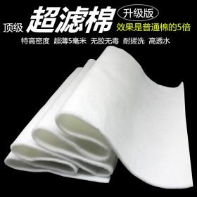 鱼缸超滤棉超薄5mm过滤棉特级高密净水白绵 过滤