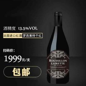 法国进口红酒大肚瓶干红葡萄酒13.5度750毫升