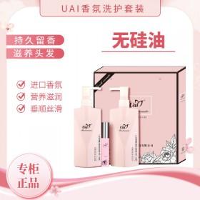 UAI洗发水护发素套装持久留香保湿去屑滋养护发洗发
