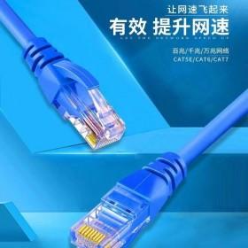 网线1/5/10/20米超五类家用室内外高速网线