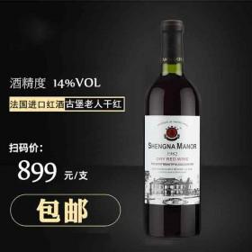 法国稀有14度干红葡萄酒原酒进口红酒750ml
