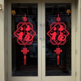 新年春节玻璃门福字贴纸元旦过年节日气氛商店推拉门