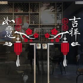 吉祥如意新年贴纸玻璃门橱窗装饰品场景布置