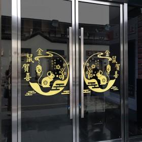 鼠年2020新年元旦春节贴纸玻璃门推拉门窗户橱窗装