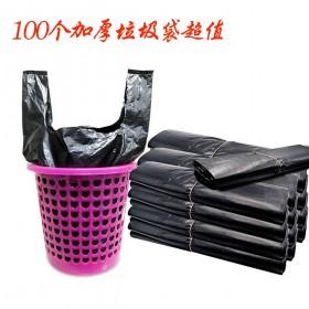 100个家用加厚垃圾袋