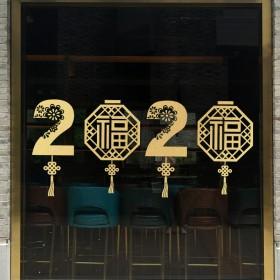新年春节贴纸2020鼠年过年玻璃门节日装饰布置商场