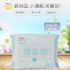 [8包装]棉柔巾一次性洗脸巾洁面巾婴儿湿巾干湿两用