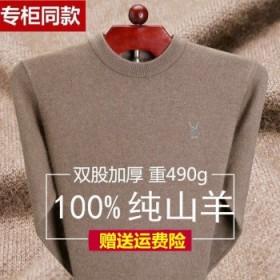 花花公子圆羊绒衫男领毛衣加厚冬毛衫大码打底针织衫