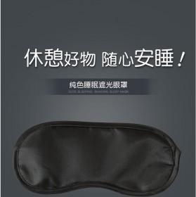 黑色遮光眼罩/航空旅行睡眠透气午休睡觉游戏活动眼罩