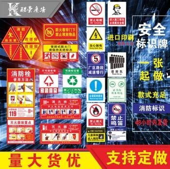 消防栓灭火器/贴纸/标识牌