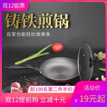 平底铸铁煎锅荷包蛋牛排小煎锅家用多功能小号煎锅