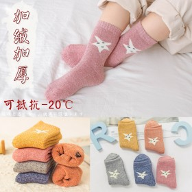 秋冬中筒宝宝儿童袜保暖加绒加厚毛圈童袜儿童袜