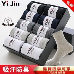 【5双装】男袜中筒四季简约防臭透气棉袜隐形