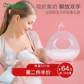 haakaa穿戴式吸奶器母乳收集器集奶神器