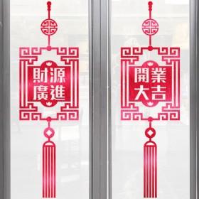 新年春节玻璃门贴纸推拉门橱窗装饰门贴开业过年