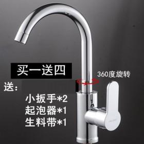 全铜冷热水龙头厨房不锈钢洗菜盆开关水槽龙头面盆可旋