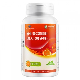 维生素C咀嚼片(橘子味)补充VC