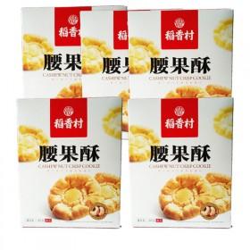 稻香村腰果酥5盒