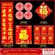 惊爆价!新年春节春联大礼包  2507416