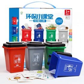 垃圾分类玩具抖音同款儿童早教益智桌游垃圾桶