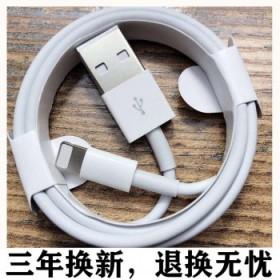 2条 苹果数据线苹果充电线原装