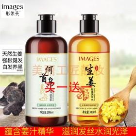 形象美生姜洗发水2瓶装