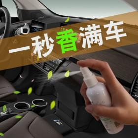 汽车内饰除异味除臭剂除味剂车载香水香薰空气清新剂
