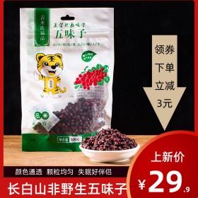 五味子长白山新鲜非野生大小均匀颜色通透东北特产泡茶