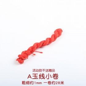 本命年编织红绳红线