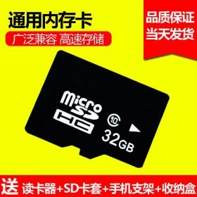 【32G内存卡】手机存储卡相机SD卡行车记录卡