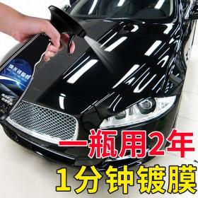 【发两瓶】汽车镀晶纳米镀膜剂液体玻璃镀蜡喷雾用品车